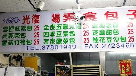 台湾 台北 光復市場素食包子 野菜まん メニュー 雪菜まん