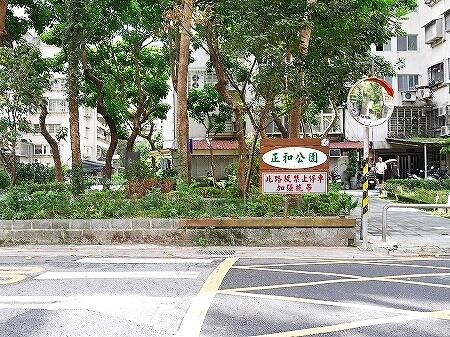 台湾 台北 光復市場素食包子 正和公園
