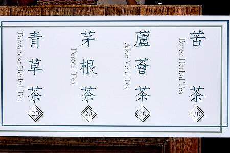 台湾 台北 迪化街 苦茶 姚徳和青草号 ディーホアジエ メニュー