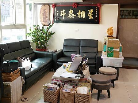 台湾 台北 日月命理館 占い