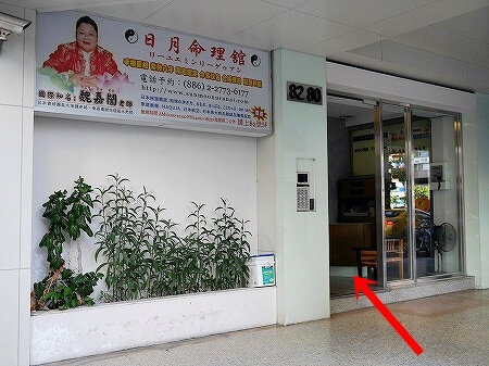 台北 日月命理館 占い