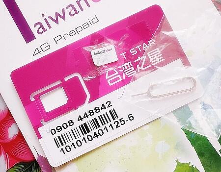 台湾 台北 桃園空港 SIMカード 購入 買い方