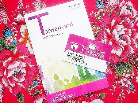 台湾 桃園空港 SIMカード