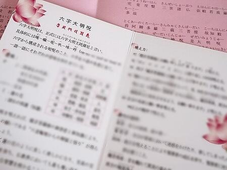 台湾 台北 日月命理館 占い お経 呪文