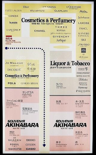 成田空港第3ターミナル 免税店 化粧品 店舗
