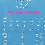 台湾 台北 10月上旬 気候 服装 気温