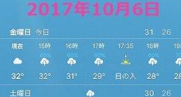 10月上旬の台湾、台北の気候・服装に関するアドバイス♡