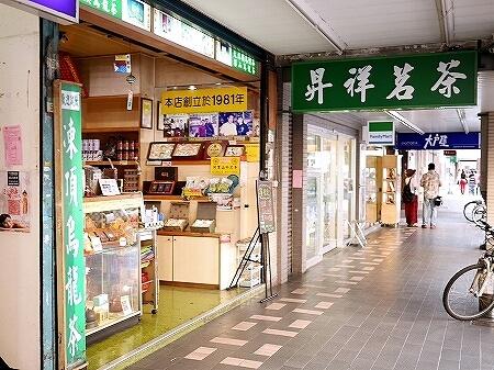 台湾 台北 両替 おすすめ お茶屋 昇祥茶行