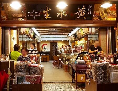 台湾 台北 迪化街 黄永生 ディーホアジエ
