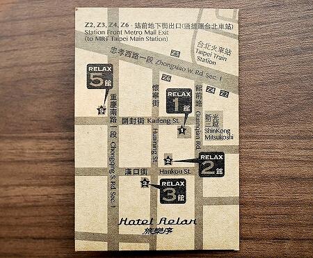 台湾 台北 ホテル リラックス 5 旅楽序精品旅館 站前五館 Hotel Relax