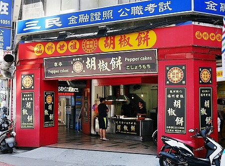 台湾 台北 福州世祖胡椒餅