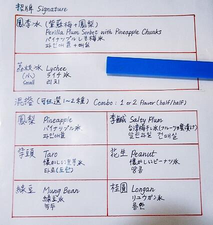台湾 台北 北門鳳李冰 シャーベット アイス メニュー