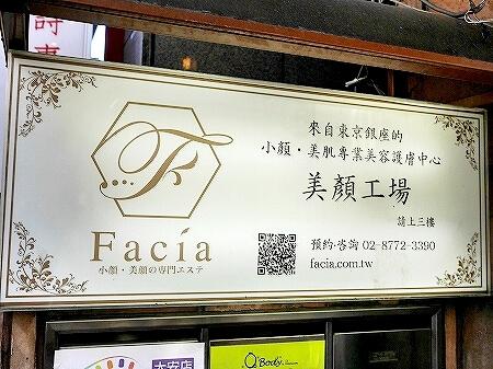 台湾 台北 美顔工場 Facia Ginza 小顔矯正 小顔調整 エステ
