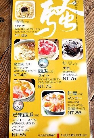 台湾 台北 騒豆花 2号店 越娘 夏季メニュー