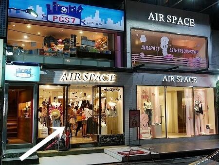 台湾 台北 東区 東區 ファッション AIRSPACE