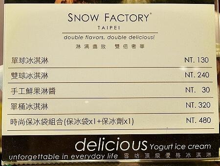 台湾 台北 SNOW FACTORY  雪坊精品優格 ヨーグルトアイス 新光三越 値段
