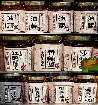 台湾 台北 オーガニックスーパー GREEN&SAFE 調味料