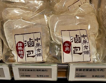 台湾 台北 オーガニックスーパー GREEN&SAFE スパイス