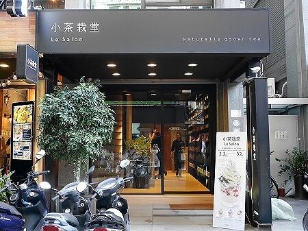 台湾 台北 小茶栽堂 永康街