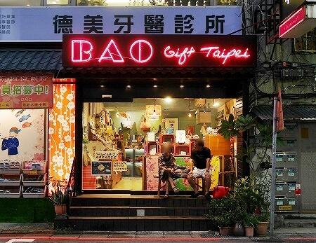 台湾 台北 永康街 おすすめ お土産屋さん Bao gift Taipei 成家家居