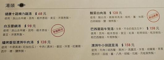 台湾 台北 齊民市集 有機鍋物 GREEN&SAFE 一人鍋 レストラン メニュー