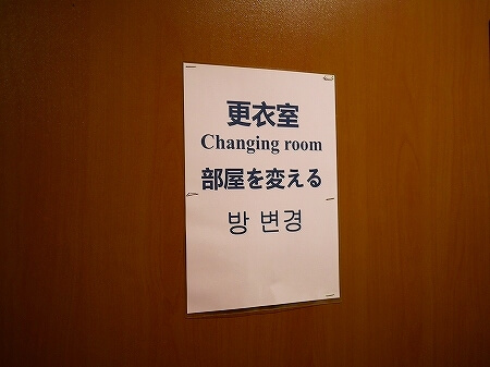 台湾 台北駅 足強足體養生館 マッサージ 足裏 足つぼ 更衣室