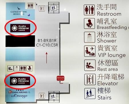 台湾桃園空港第1ターミナル プラザプレミアムラウンジ Plaza Premium Lounge