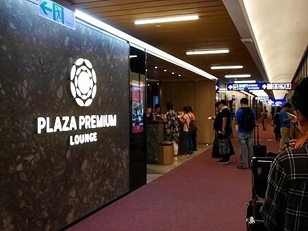 台湾桃園空港第1ターミナル プラザプレミアムラウンジ Zone D
