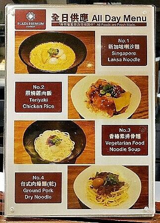 台湾桃園空港第1ターミナル プラザプレミアムラウンジ Zone C Plaza Premium Lounge オーダーメニュー