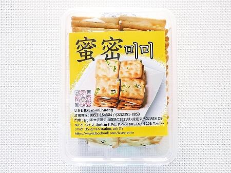台湾 台北 蜜密 ヌガークラッカー ネギクラッカーサンド