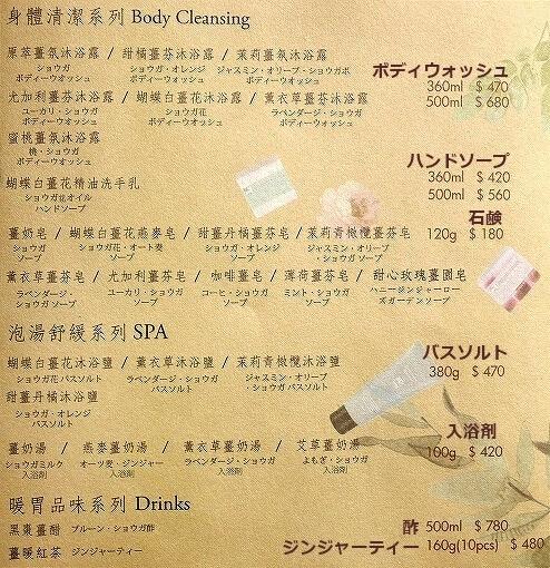 台湾 ショウガコスメ 薑心比心 商品 一覧