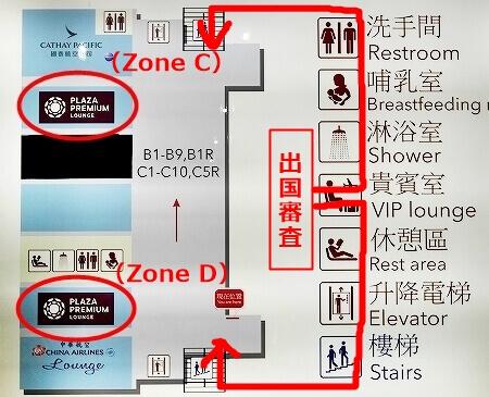 台湾桃園空港第1ターミナル プラザプレミアムラウンジ Plaza Premium Lounge 行き方