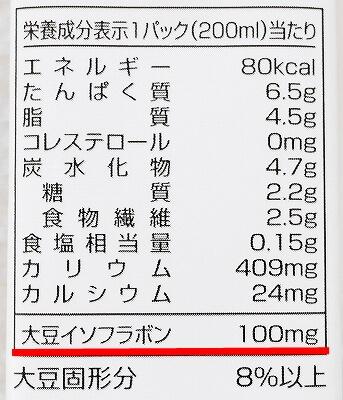 スゴイダイズ プレミアム ゆきぴりか 豆乳 premium イソフラボン 栄養成分表示