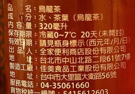 台湾 ファミマ 茶葉入り ペットボトル茶 台湾茶 ファミリーマート 成分 保存期限