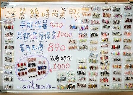 台湾 台北 愛麗糸時尚美甲 ネイルサロン Alice fashion nail サンプル
