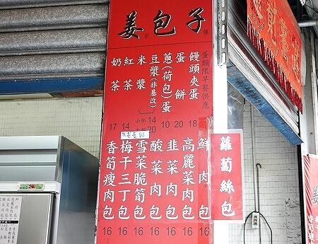 台湾 台北 姜包子店 肉まん メニュー