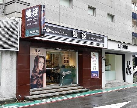 台湾 台北 美容院 妙姿髪容 台湾シャンプー