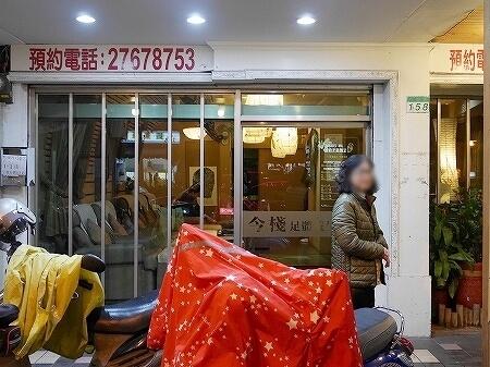 台湾 台北 五分埔商圏 近くのマッサージ 今桟足体養生会館