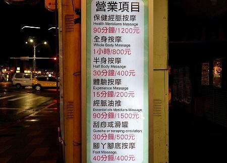 脚Y先生 台北 五分埔商圏 マッサージ 足裏 値段 メニュー
