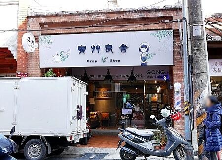 台湾シャンプー 迪化街 美容院 工力Hair Salon