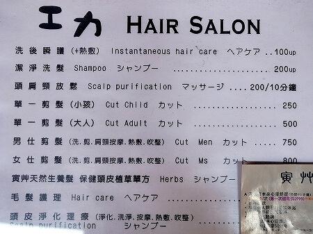 台湾シャンプー 迪化街 ディーホアジエ 美容院 工力Hair Salon メニュー
