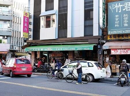 台湾 台北 迪化街 家成行 メンマ