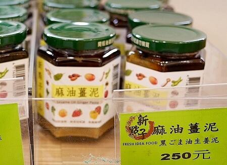 台湾 台北 迪化街 ディーホアジエ 新點子茶舖 生姜ソース