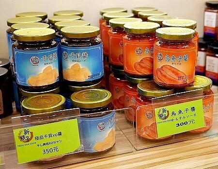 台湾 台北 迪化街 ディーホアジエ 新點子茶舖 からすみソース
