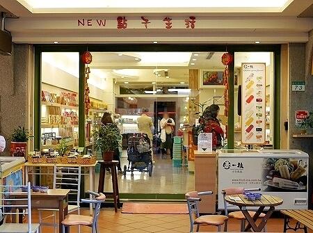 台湾 台北 迪化街 ディーホアジエ 新點子茶舖