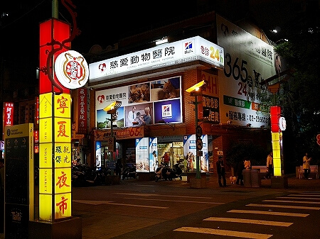 台湾 台北 寧夏夜市