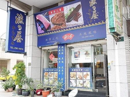 台湾 台北 漁之屋 からすみ