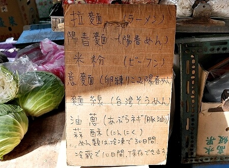 台湾 台北 雙連朝市 塩水意麺