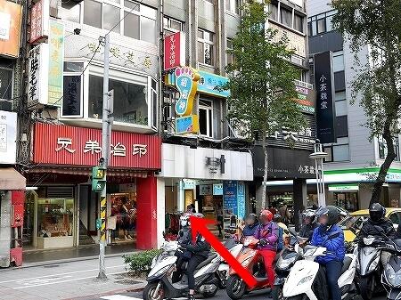 台湾 台北 精気神養生会館 中山店 マッサージ 足裏 足つぼ