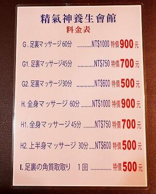 台湾 台北 精気神養生会館 中山店 マッサージ 足裏 足つぼ メニュー